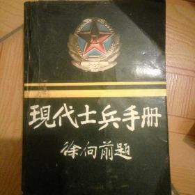 现代士兵手册。