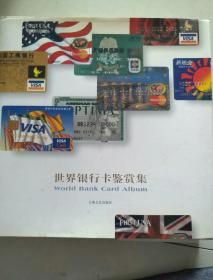 世界银行卡鉴赏集
