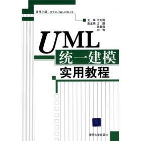 UML统一建模实用教程王先国清华大学出版社9787302195603s