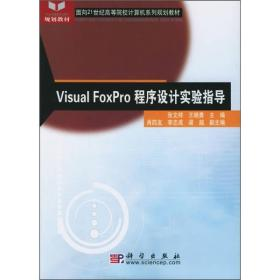 Visual FoxPro程序设计实验指导