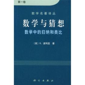 数学与猜想(第一卷):数学中的归纳和类比