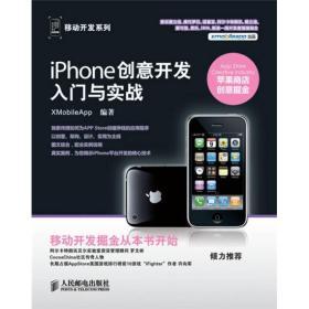 iPhone创意开发入门与实战