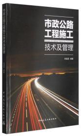 市政公路工程施工技术及管理刘福宏 编著