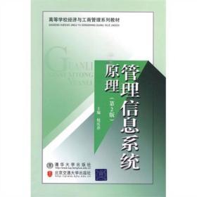 管理信息系统原理-第2版