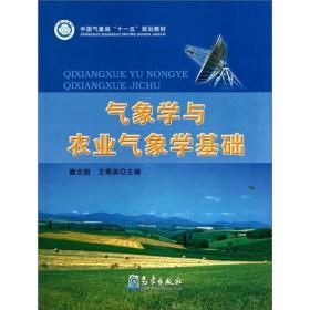 气象学与农业气象学基础