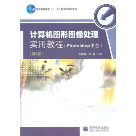 计算机图形图像处理实用教程:Photoshop平台  朱巍峰 第2版 9787040252675 高等教育出版社