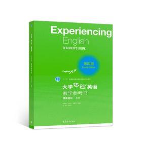 大学体验英语教学参考书(第四版)(提高目标·上册)