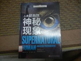 青少年神奇科学探秘手记:人类超自然神秘现象
