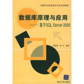 数据库原理与应用-基于SQL DERVER20009787302120636(S1463)