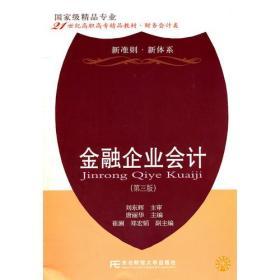 金融企业会计(唐丽华)(第三版)(高职精品财务)