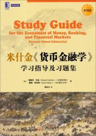 华章教育:米什金《货币金融学》学习指导及习题集(商学院版)