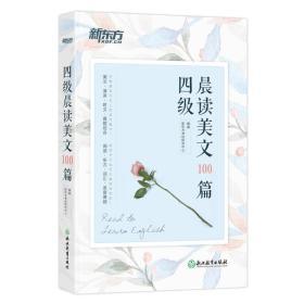 【二手包邮】新东方 四级晨读美文100篇 新东方考试研究中心 浙江