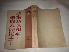 争取持久和平 争取人民民主中文版合订本第二册22-47期