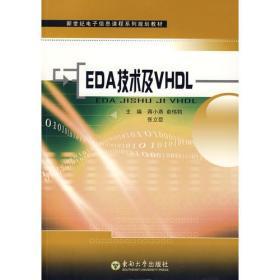 EDA技术及VHDL