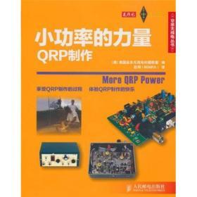小功率的力量:QRP制作