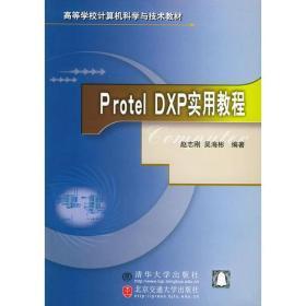 Protel DXP实用教程
