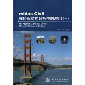 midas Civil在桥梁结构分析中的应用(1)