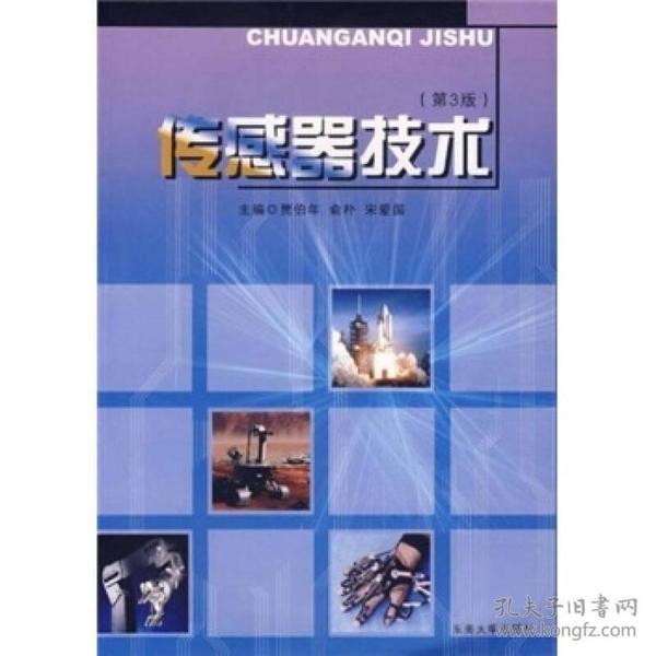 传感器技术(第3版)
