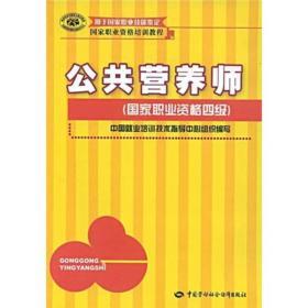 公共营养师国家职业资格四4级 中国就业培训技术指导中心组织