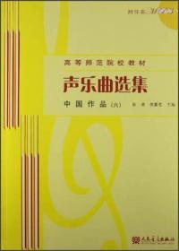 声乐曲选集:中国作品6