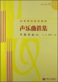 声乐曲选集:中国作品5