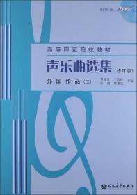 声乐曲选集(修订版)外国作品(2)