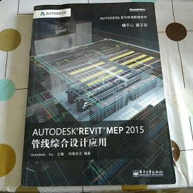 Autodesk官方标准教程系列:Autodesk Revit MEP 2015管线综合设计应用