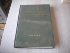 森林生态学 [16开精装]
