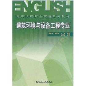 高等學校專業英語系列教材:建筑環境與設備工程專業