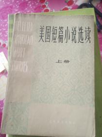 美国短片小说选读 (上册) (英文版,汉语注释)