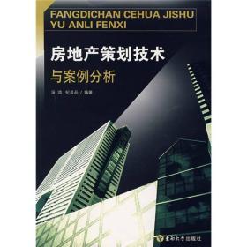 房地产策划技术与案例分析