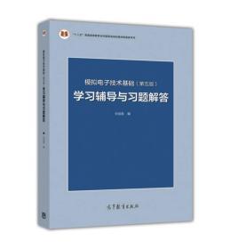 模拟电子技术基础<第五版>学习辅导与习题解答(十二五普通高等教育本科国家级规划教材配套参考书)