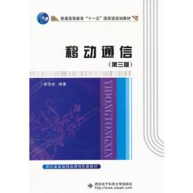 移动通信 章坚武 第三版 9787560627267 西安电子科技大学出版社