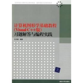 计算机图形学基础教程VisualC 版习题解答与编程实践孔令德清华9787302214595s