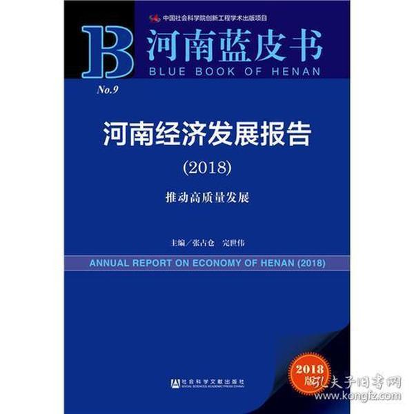 河南蓝皮书:河南经济发展报告(2018)