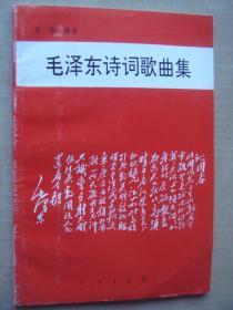 毛泽东诗词歌曲集 李伟签赠本