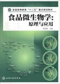 """食品微生物学:原理与应用/普通高等教育""""十二五""""重点规划教材"""