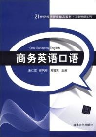 二手商务英语口语朱仁宏清华大学出版社9787302302629