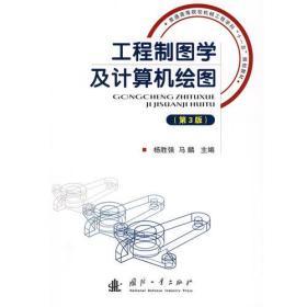 工程制图学及计算机绘图(第3版)