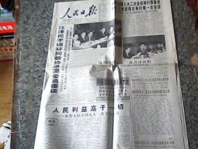 人民日报 1999年3月5日  1-8版