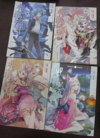 轻漫画系列·知音漫客丛书:御狐之绊(2--5册)4册