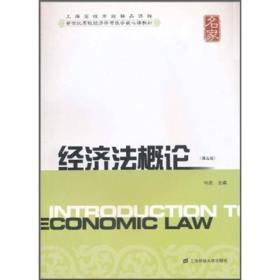 新世纪高校经济学管理学核心课教材:经济法概论(第5版)