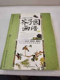 《芥子园画谱》吉林出版集团有限责任公司 2014年1版1印 平装1厚册全