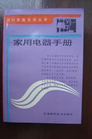现代家庭生活丛书  家用电器手册