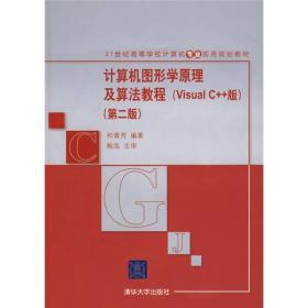 正版二手计算机图形学原理及算法教程Visual C++版9787302202417