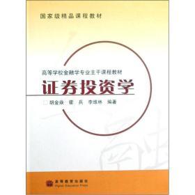 证券投资学 胡金焱 97870402313 高等教育出版社