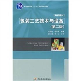 """包装工艺技术与设备(第2版)/普通高等教育""""十一五""""国家级规划教材"""