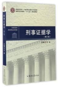 """刑事证据学(修订版)/高等法学教育""""十三五""""规划教材 卓越法律人才教育培养系列教材"""