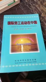 国际劳工运动在中国