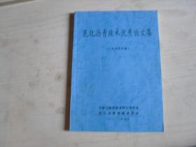 乳化沥青技术优秀论文集   AC97